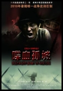 Death and Glory in Changde (2010) [CN.DVDRip.Xvid-XTM][KINO AZJA][p@czos]