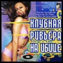 VA - Riviera Club in Ibiza [2010][mp3@128kbps][TC][MIX][irup]