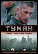 Mgła / Tuman / Туман (2010) [DVDRip.XviD-ELEKTRI4KA] [RUS]  [TC][MIX]