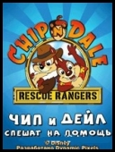Chip And Dale 1.0 *2010* [240x320] [ENG] [jar]