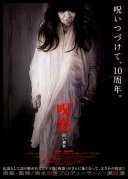 Klątwa: Biały duch - The Grudge : Old Lady in White *2009* [DVBRip.XviD-Wolverine][JAP][Napisy PL][TC][irup]