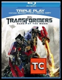 Transformers 3 - Transformers: Dark of the Moon *2011* [1080p.BluRay.x264-SECTOR7.BOZX] [ENG][TC][Kotlet13City]