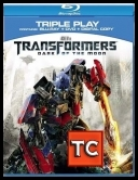 Transformers 3 - Transformers: Dark of the Moon *2011* [1080p.BluRay.x264-SECTOR7] [ENG][TC][MIX][Kotlet13City]