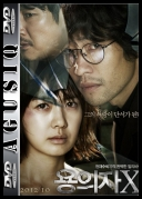 Idealny numer / Perfect Number / Suspect X *2012* [DVDRip] [XviD-GHW] [Napisy PL] [AgusiQ] ♥
