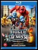 Escape from Planet Earth *2013* [720p] [Bluray] [DTS] [x264] [RUS]