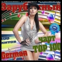 VA - Foreign chart TOP 100 German Vol.6 *2013* [mp3@256kbps]