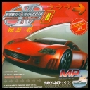 VA - Disco Casanova - Need for Speed ​​Vol.01-47 (1998-2003) [mp3@256kbps]