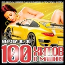 VA - Music selection in machine TOP 100 [14.02] (2014) [mp3@256-320kbps]