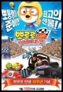 Pororo - The Racing Adventure *2013* [BRRip] [XviD] [AC3- KINGDOM] [ENG]