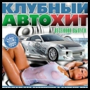 VA - Club AutoCAD. Spring Issue (2014)  [mp3@256kbps]