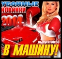 VA - Hot Music Compilation of the Machine  [Top 100] [17/05/2014] [mp3@192-320kbps]