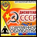 VA - Disco USSR modern processing. Foreign issue (2014) [mp3@256kbps]