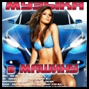 VA - Music in the car (2014) [mp3@320kbps]