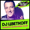 DJ Tsvetkoff - LIVE @ RECORD CLUB Dancefloor # 309 [11-07-2014] [Mix] (2014) [mp3@320kbps]