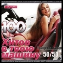 VA - 100 Hits in your car 50/50  (2013) [mp3@256kbps]