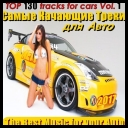 VA - The Best Music for your Auto - Top 130 Vol. 1 (2017) [mp3@192-320kbps]
