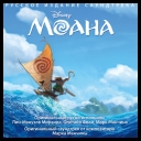 OST - Moana (2016) [AAC] [BestSound ExKinoRay] [iTunes]