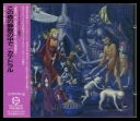 CATHEDRAL  FOREST OF EQUILIBRIUM [1991 1992 JAPANESE EDITION] [FLAC]