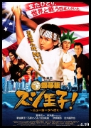 Sushi King Goes to New York 2008 JAP.DVDRip.XviD-CoWRY