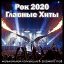 VA - Rock 2020 Top Hits (2020) [mp3320kbps]