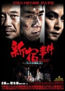 Shinjuku Incident *2009* [DVDRip.XviD-BiEN][JAPAN]