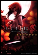 [WIND] Higurashi no Naku Koro ni [Odcinki 01 - 26][2006][TVrip][XVID][JPN/sub ENG][Elya] torrent