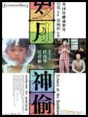 Echoes of the Rainbow  *2010*  [DVDRip.XviD-GAYGAY] [China] [bartek_m26]